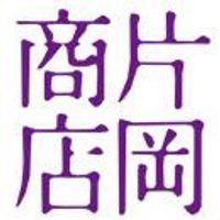 Kataoka Shoten Co., Ltd